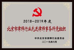 2019xianjindangzuzhi