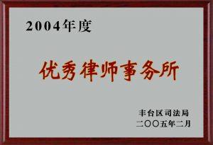 2004youxiulvsuo