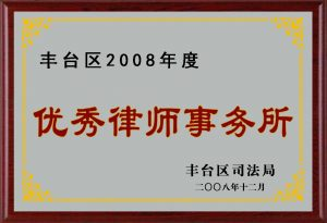 2008youxiulvsuo