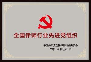 quanguoxianjindangzuzhi