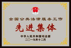 quanguoxianjinjiti